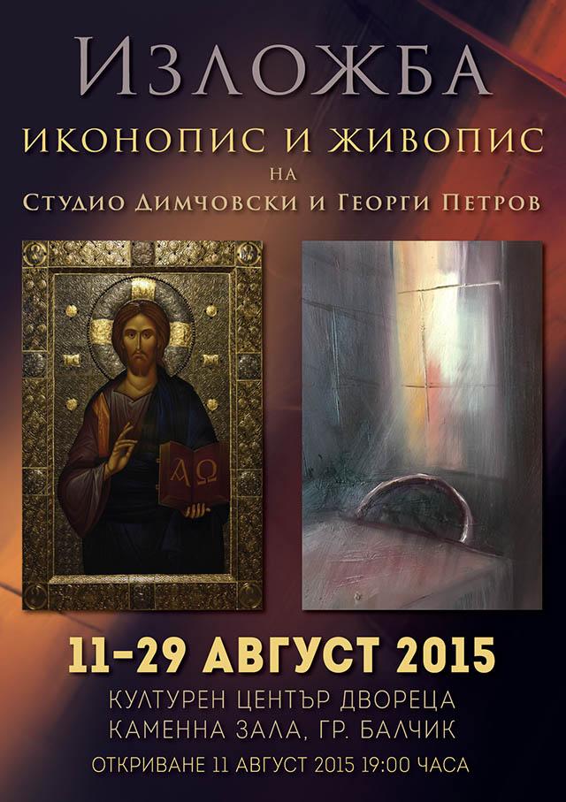 Изложба 11-29 Август 2015